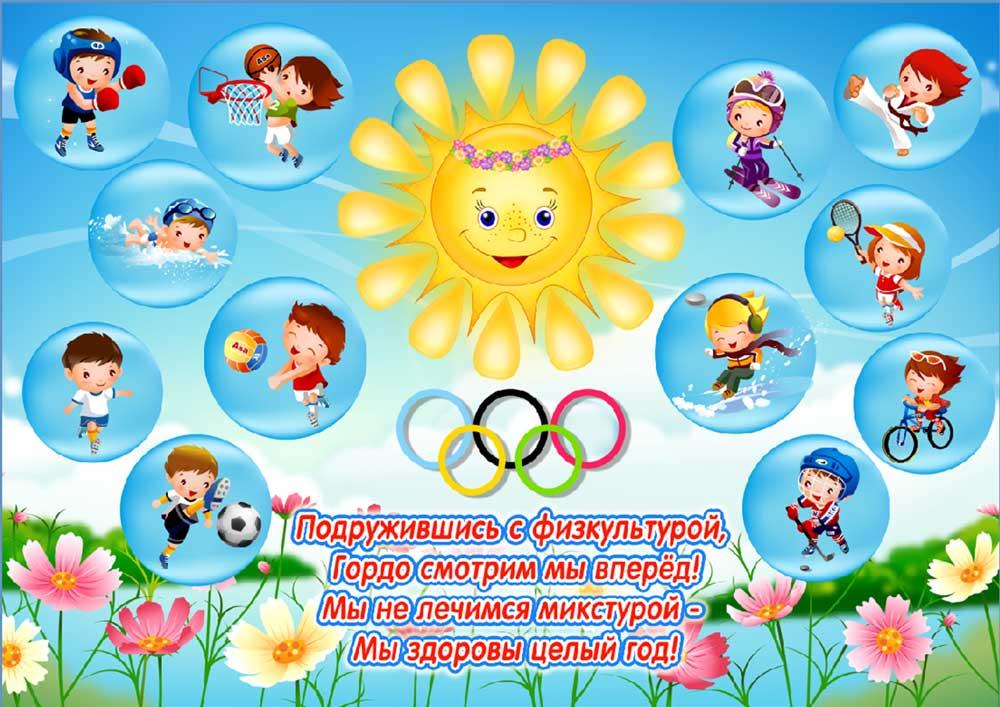 Знакомство детей старшего возраста с Олимпийским движением.  Детский приют. готовые домашние задания по алгебре 8...