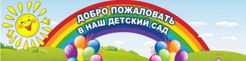 добро пожаловать в детский сад