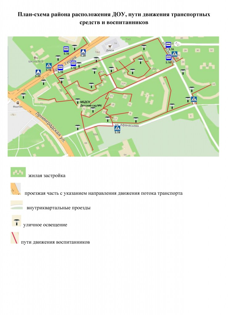 план - схема безопасного маршрута - для сайта