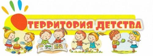 территория детс